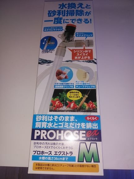 プロホースMサイズ